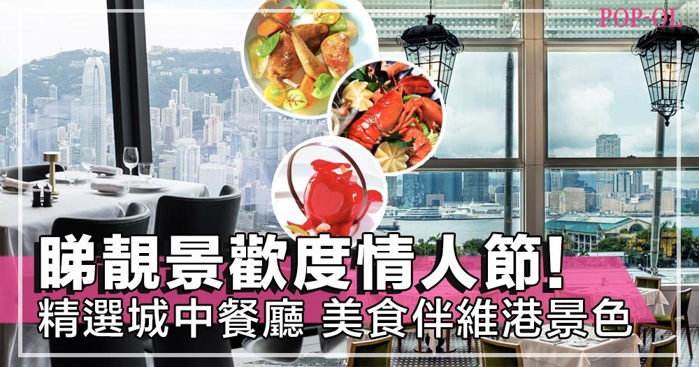 【情人節精選】4間看盡維港靚景的餐廳~趁早訂位!有餐廳推優惠,送禮又有折扣