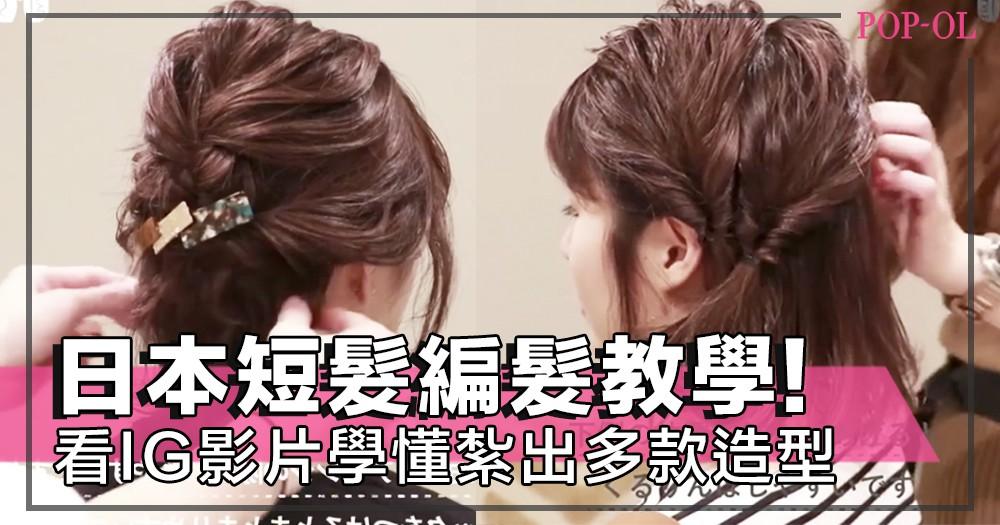頭髮不過肩都可以編髮!日本IG分享短髮造型教學,不用擔心髮型千篇一律~