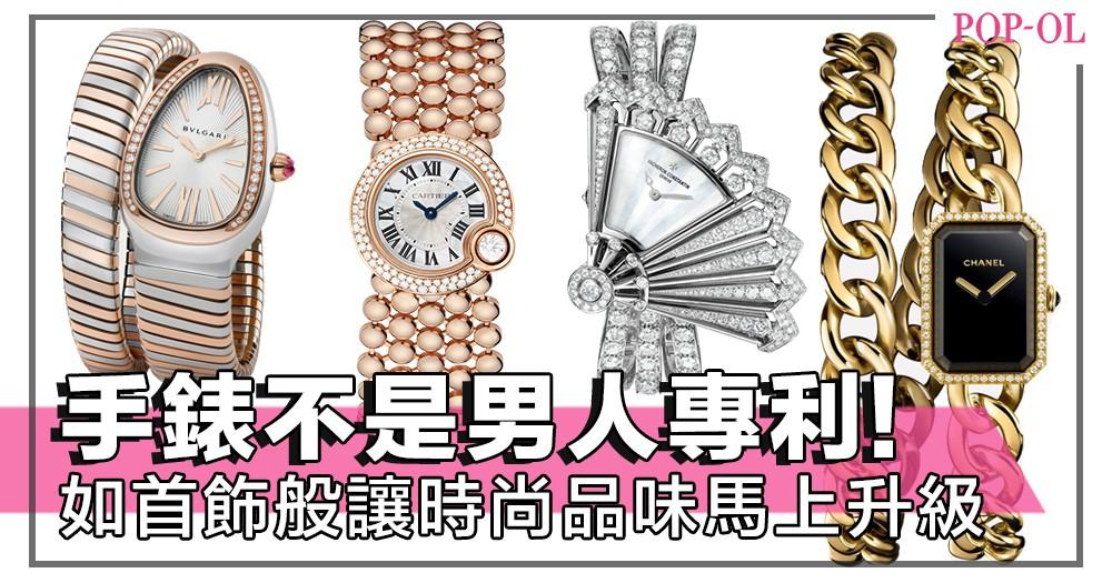 放棄平凡的手錶吧!如藝術品精美的名牌腕錶,突顯你個性的不平凡~!