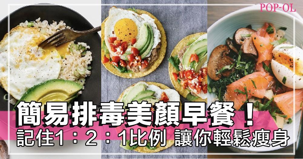 早餐只要吃對了,減肥瘦身無難度!一星期簡易排毒餐單,毫不費時,效果出色~!