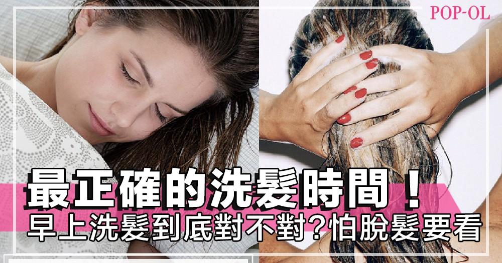 最害怕冬天洗頭!你知道是早上洗還是晚上洗好嗎?做錯了,大病小病找上門~!
