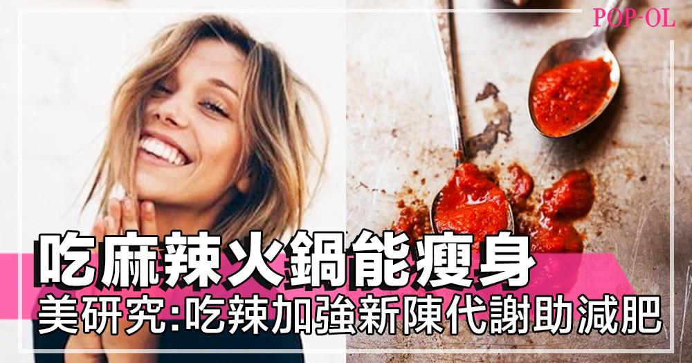 冬天就是要吃麻辣火鍋!美研究:加強新陳代謝能助減肥,吃「辣」就是關鍵~!