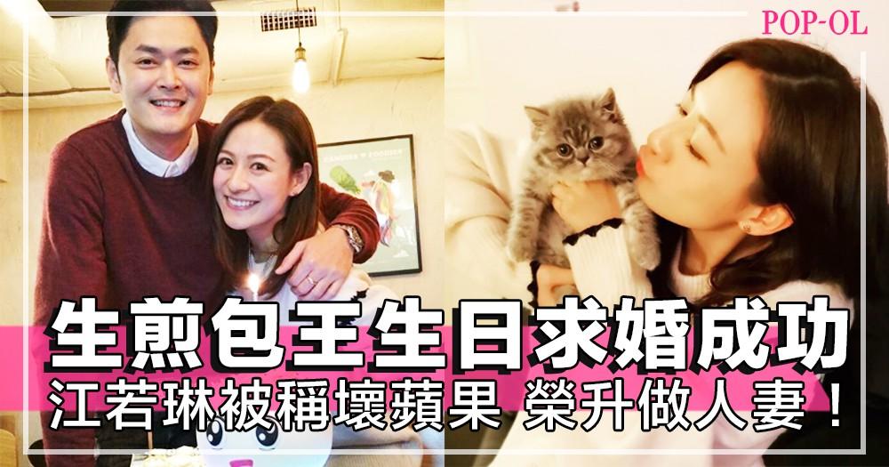 生煎包王蕭潤邦趁生日求婚成功!江若琳被稱「壞蘋果」,終於榮升做人妻~!