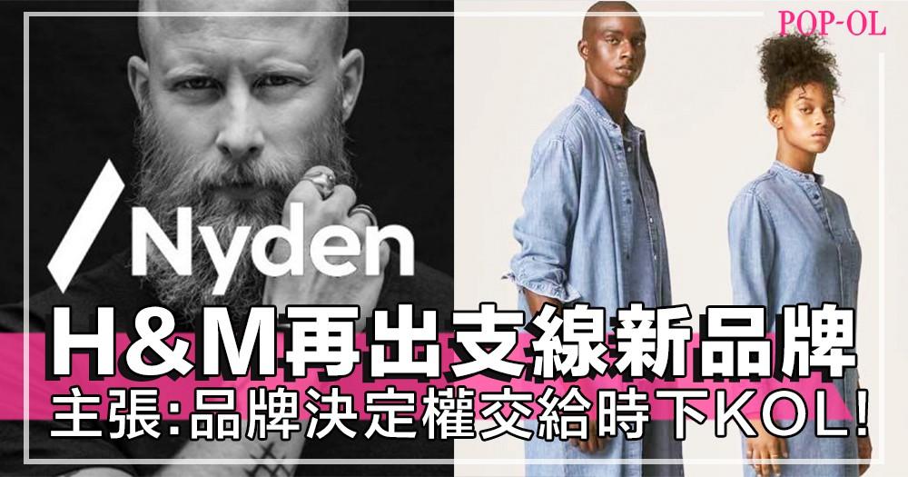 除了COS、Monki等,H&M又出支線新品牌「/Nyden」主打年輕時尚,更主張:品牌不再決定潮流,而把決定權給時下的blogger或KOL!