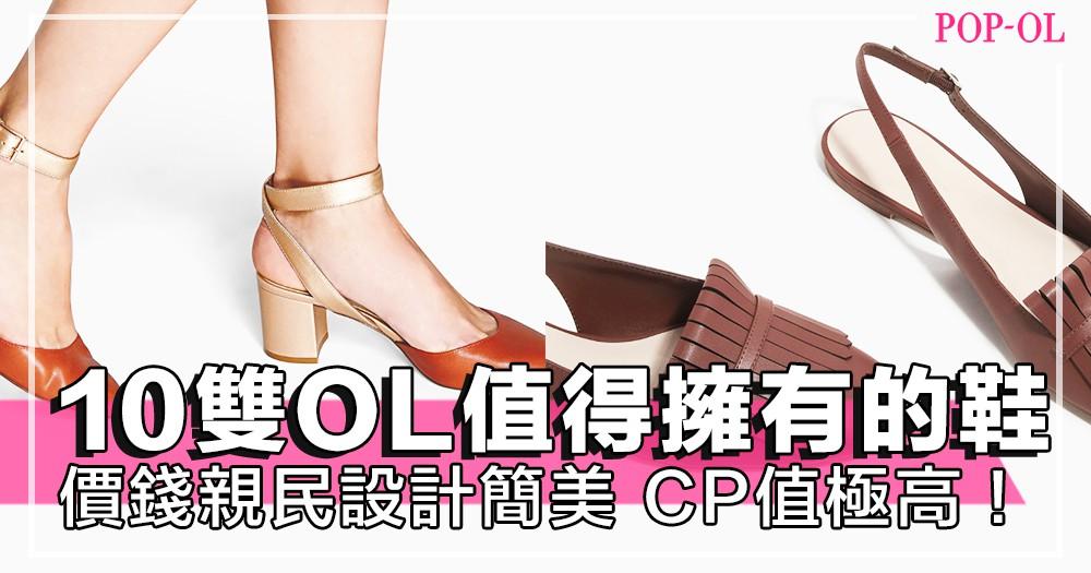 CP值極高,來自親民品牌的10雙OL值得擁有的鞋,設計簡美,價錢更是吸引,怎能不下手購入?!