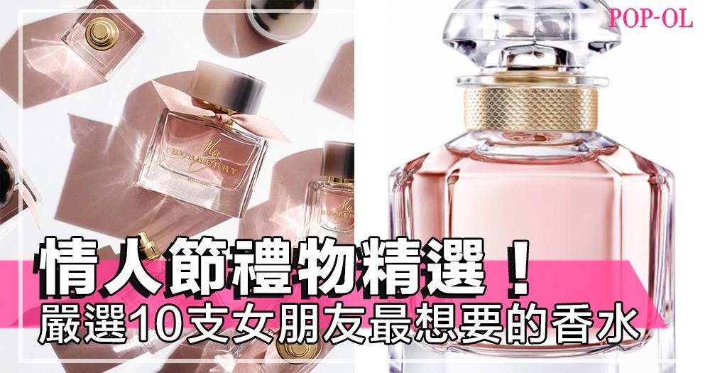 情人節禮物精選!嚴選10支女朋友最想要的香水,保證她一定會喜歡~!