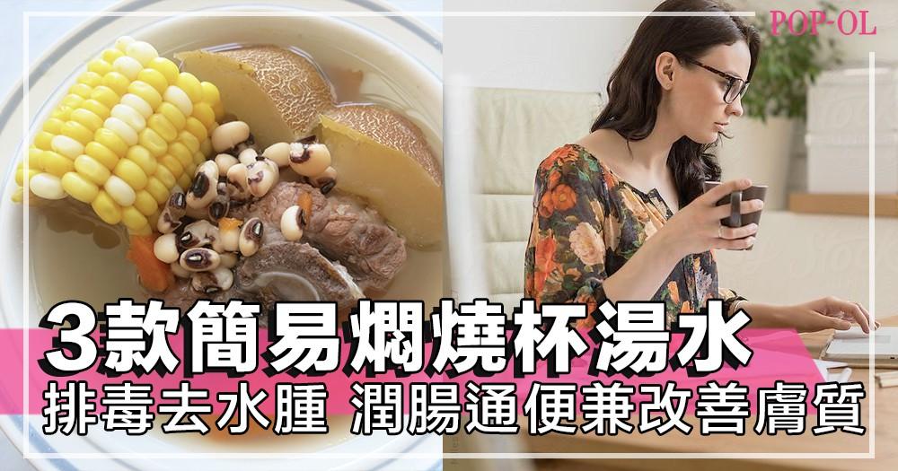 上班女性必學3款簡易燜燒杯湯水!方便快捷,鬆輕排毒去水腫、潤腸通便,兼改善膚質~!