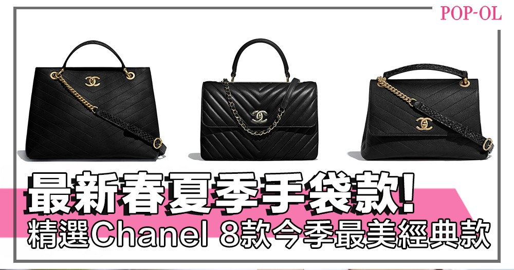 Chanel最新春夏季手袋太美了,千萬不要錯過!除了彩虹系列外,還有這8款精選的最美經典款~!