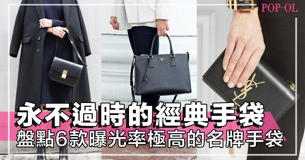 還在苦惱買什麼手袋?盤點6個永不過時的經典名牌手袋,曝光率極高,絕對要入手一款~!