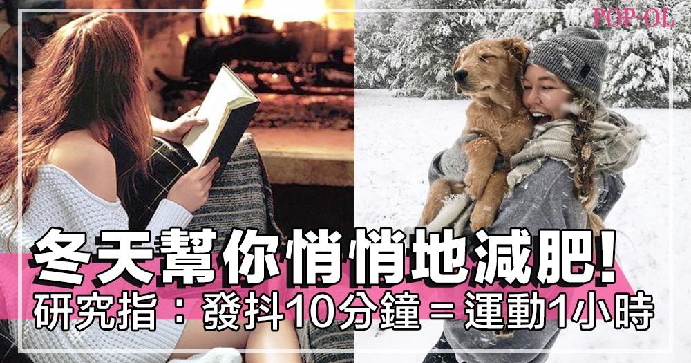 冬天讓你悄悄地減肥!?研究證實:發抖10分鐘就相等於運動1小時!低溫15度人體就會開始打冷陣~