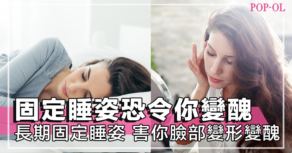 長期固定睡姿恐怕會令臉部變形變醜!快看不同睡姿對面型有什麼影響+各種改善方法~!