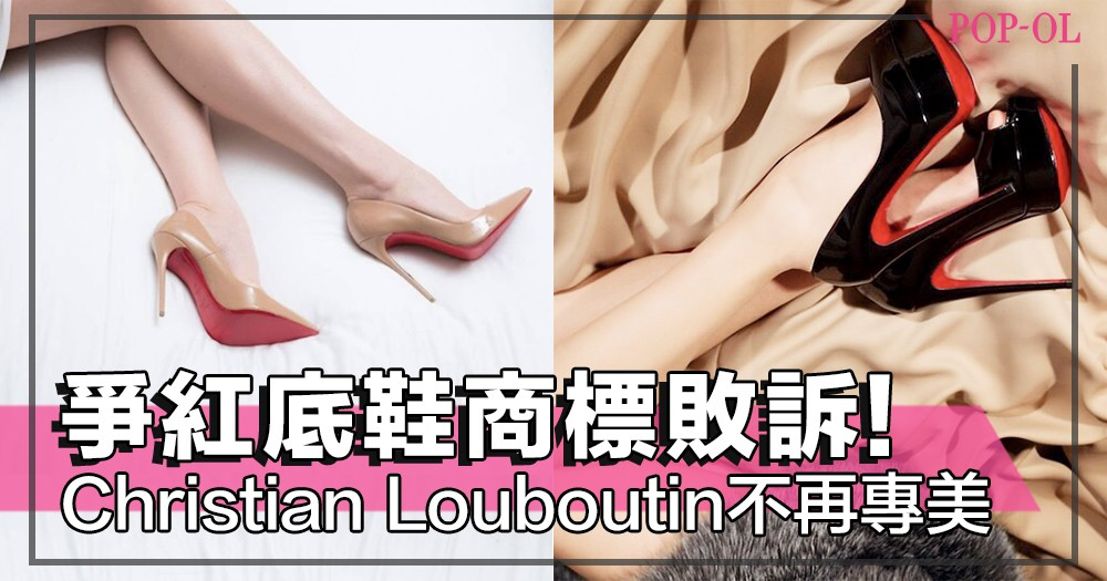 Christian Louboutin爭紅鞋底商標敗訴!控告荷蘭品牌侵權,歐盟法庭:形狀不能註冊