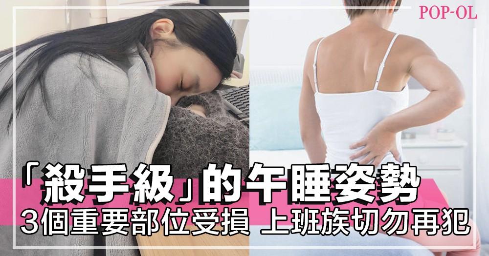 幾乎每個人在office午睡時都試過! 這個睡姿超級傷身,隨時嚴重傷害3個重要的身體部位~!