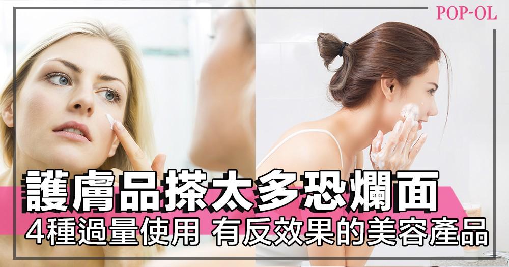 護膚品絕對唔不是愈多愈好!4種不宜用太多的保養產品,過量使用隨時爆瘡,兼皮膚愈搽愈乾!