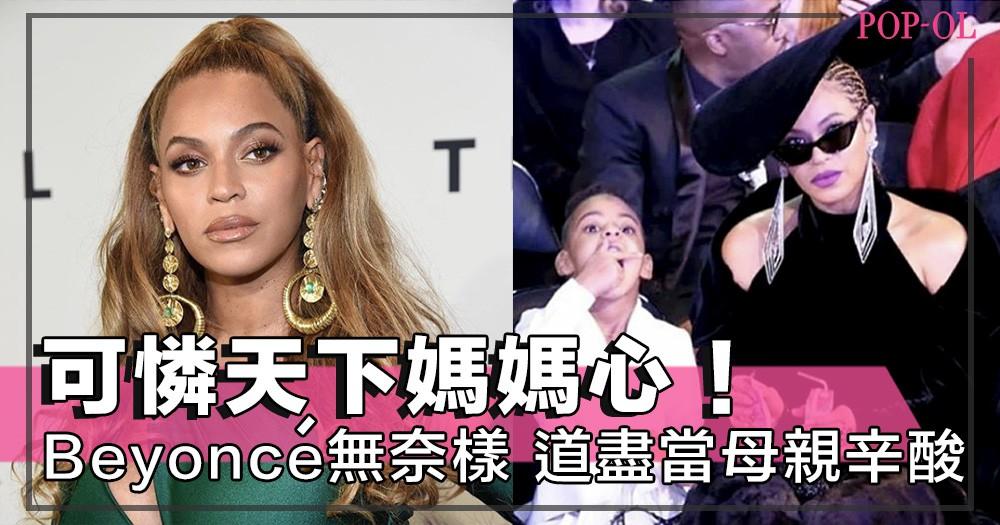 可憐天下媽媽心!天后光環不見了,Beyoncé在女兒Blue Ivy旁的無奈樣子,道盡母親的辛酸!