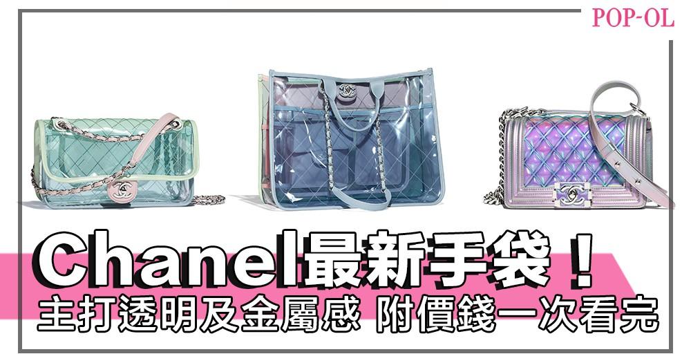 (附價錢)Chanel手袋最新!2018年春夏季,主打透明和金屬感,型格時尚又不失清新!