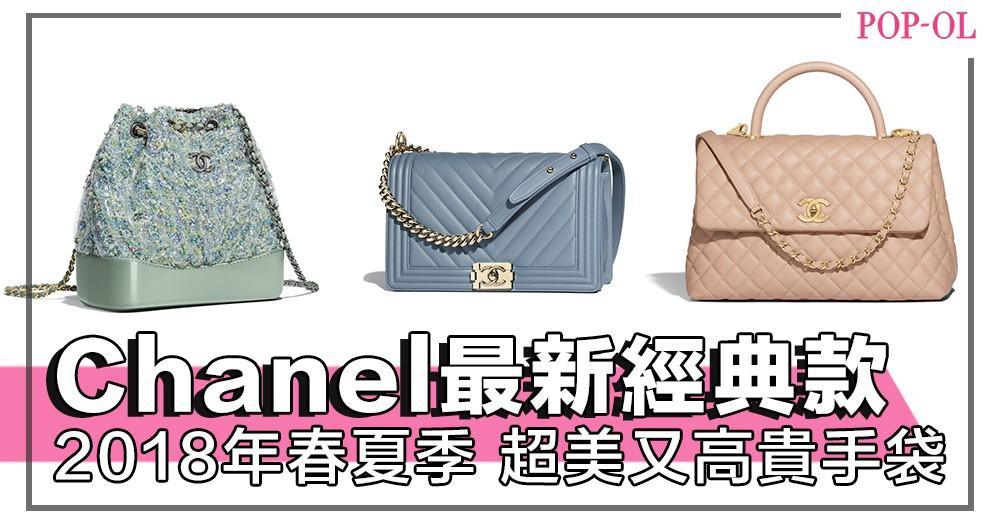 【Editor's Pick】今季最新Chanel除了「膠」,經典款手袋其實很美很高貴,附價錢一次過看完~!
