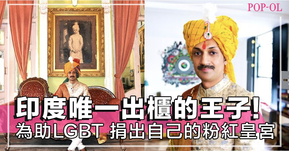 王室第一人!印度王子出櫃,將粉紅色皇宮改建為LGBT中心~教育及支援性小眾!