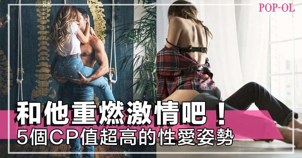 【Sex Talk】別讓愛情冷掉了!5個CP值超高的性愛姿勢,和他重燃激情吧!