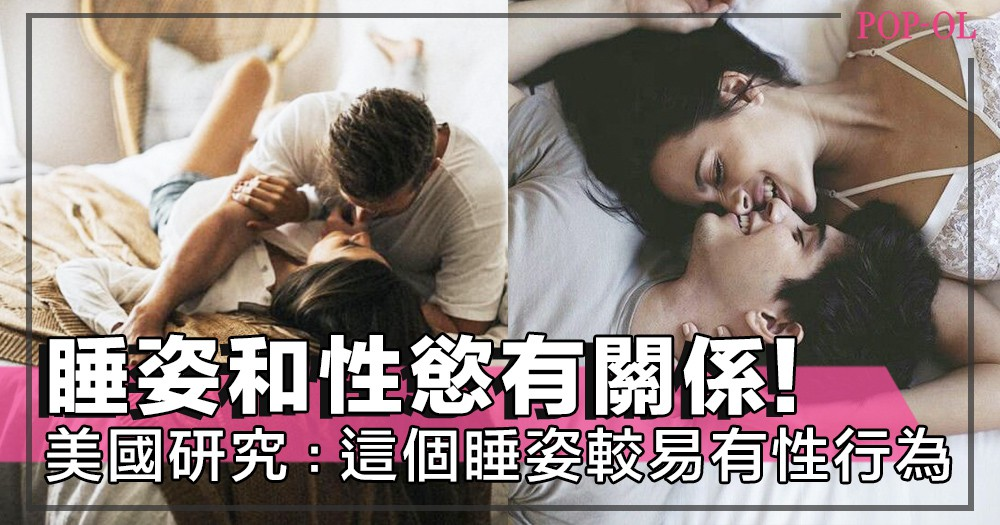 情侶們注意!美國研究證實,用這個睡姿較大機會發生性行為,引起性慾~!