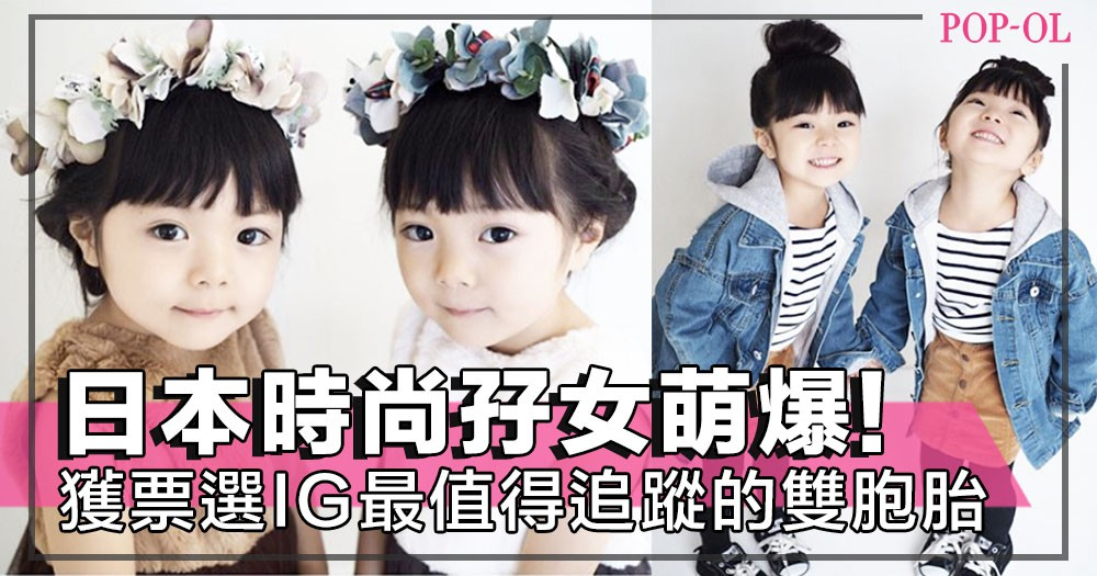 可愛得像天使!IG超人氣雙胞胎穿搭時尚~年紀輕輕已有18萬followers!