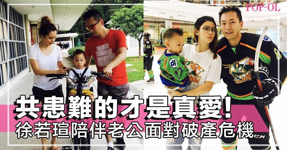 徐若瑄富商老公曾陷財困,捱過破產危機~稱老婆是靈魂伴侶,感謝她的支持和鼓勵!