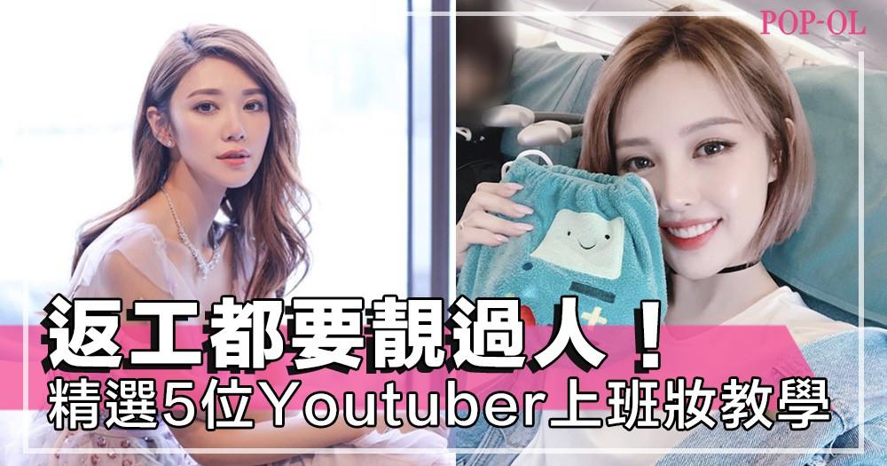 返工都要靚過人!精選5位YouTuber上班妝教學影片,一步步教你化個靚妝返工!