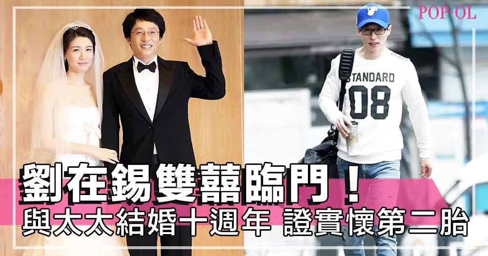 《Running Man》國民MC劉在錫雙囍臨門!和老婆羅敬恩結婚10週年,兼再添第二胎!