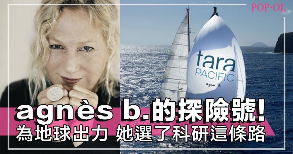 為環保出一分力!agnès b.的「Tara」探險船,利用科研尋找出路~