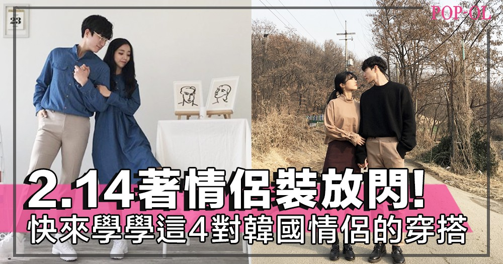 情人節做好準備!快學學韓國情侶們的放閃穿搭吧~情侶裝也穿出不同個性