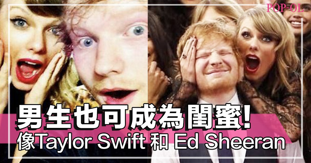 男女間的純友情~Taylor Swift 與 Ed Sheeran惺惺相惜,比情人更重要的知心好友!