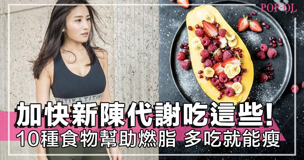 要燃脂就靠新陳代謝!10種可以加快新陳代謝的食物,多吃就能瘦!