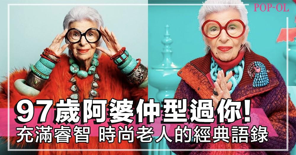 近百歲時尚Icon~Iris Apfel:「我認為我是這世界最老的年輕人」25句絕對值得收藏的金石良言!