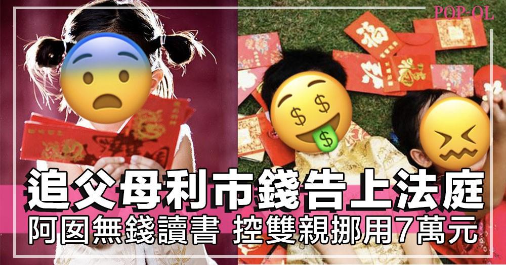 【利市歸邊個?】女大學生無錢讀書!控告父母挪用利市錢~追討歷年共7萬元!