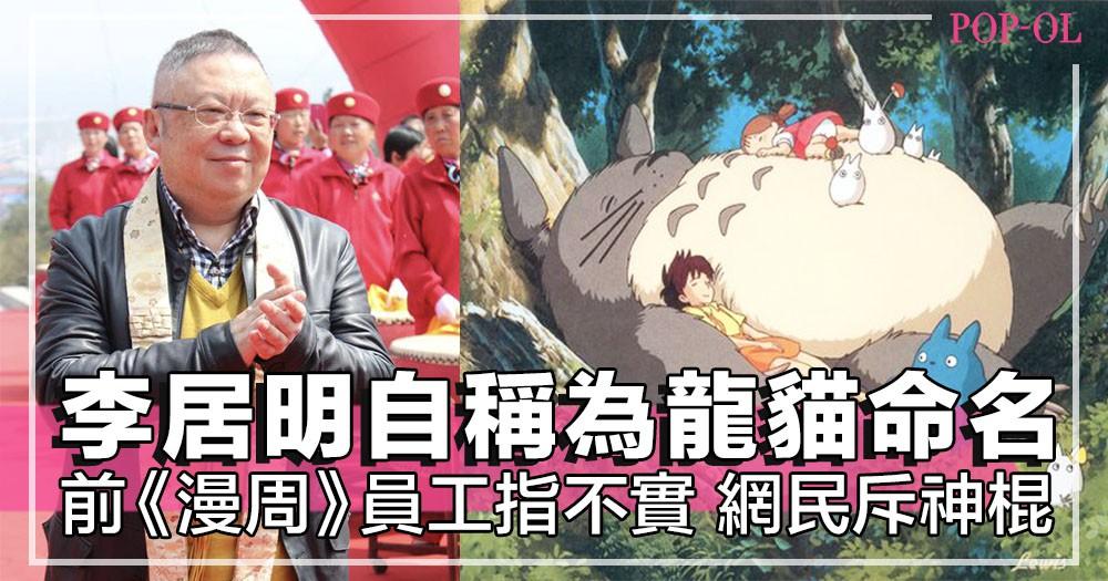 【賜名風波】李居明自稱為命名「龍貓」,前《漫畫周刊》員工公開真相反擊!