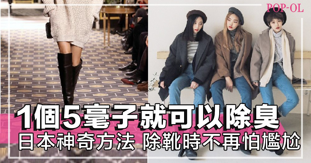 靴子發出陣陣異味?實在讓人無法接受,日本達人教路用硬幣即可除臭~!