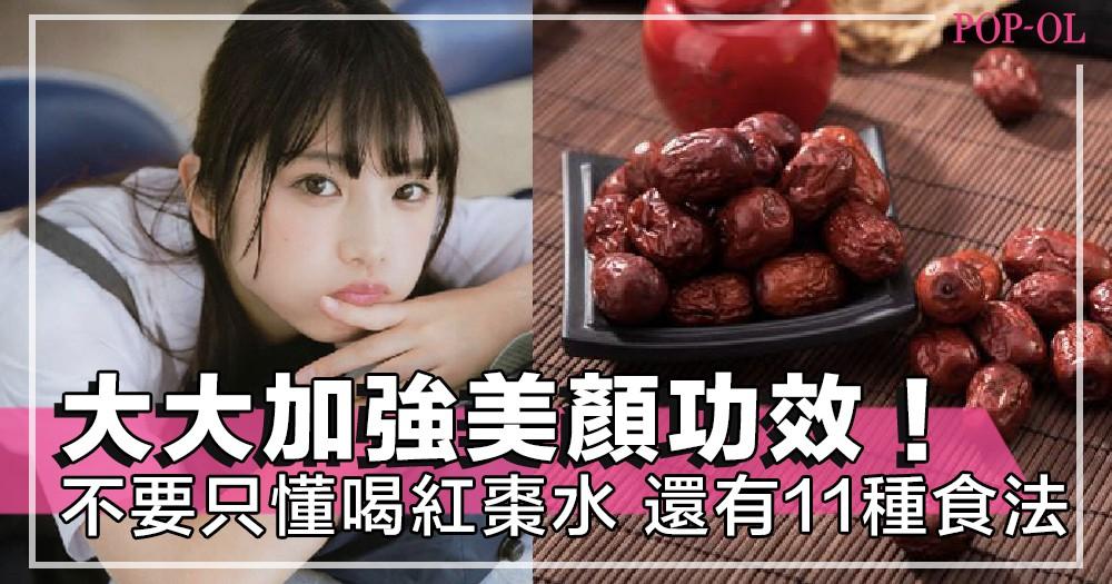 吃紅棗吃出最大功效,讓養生美顏效果大提升,女生必須學懂的12種食法~!