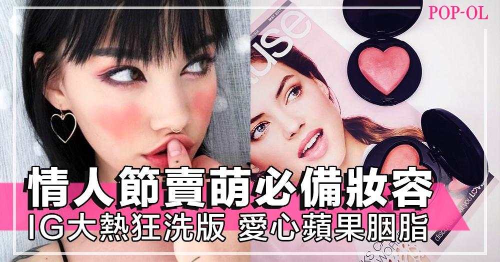 IG大熱狂洗版!情人節賣萌必備妝容:在雙頰畫上愛心蘋果胭脂,男友看到也覺得很可愛~!