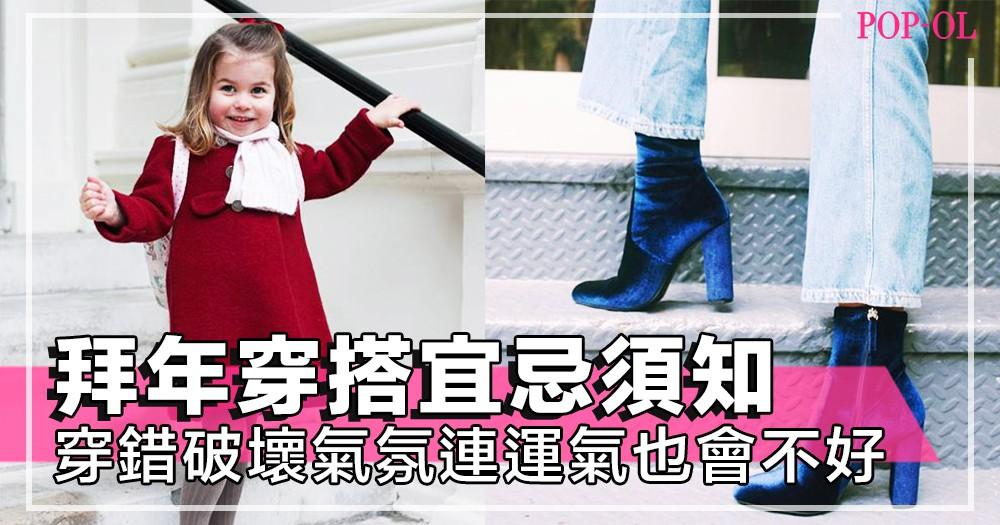 新年又到!拜年穿搭宜忌須知!千萬別要穿錯,否則破壞氣氛連運氣也會不好~!