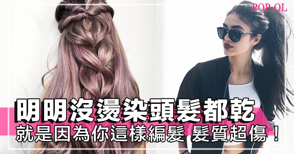 明明沒燙染為什麼頭髮卻愈來愈脆弱?原來「這樣」編髮好傷髮質,千萬不要做啊~﹗