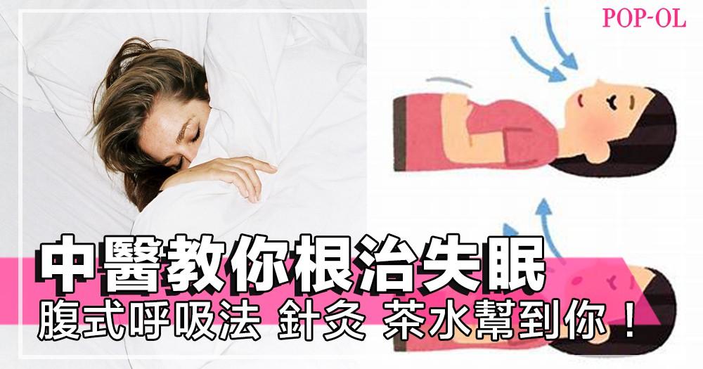 晚晚失眠也不是辦法!今次教你從「中醫」角度出發根治失眠問題,腹式呼吸法、食材幫到你~!