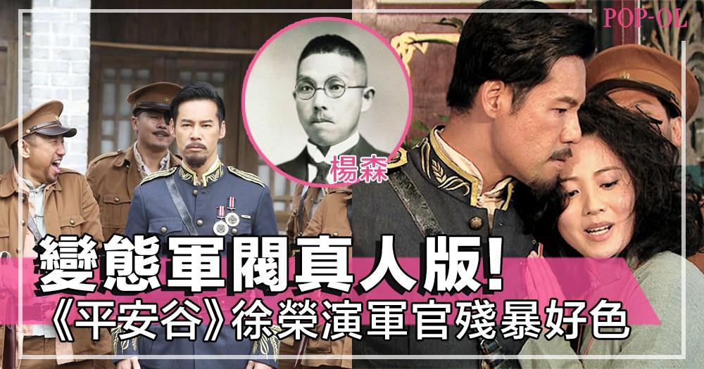 徐榮角色的真人版!中國史上有名的變態軍閥~娶12名妻妾,多人被虐殺!