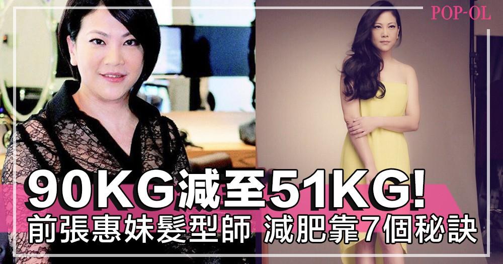 張惠妹前髮型師吳依霖由90kg減至51kg~!減肥只靠7個飲食秘訣+早午晚三餐瘦身餐單!