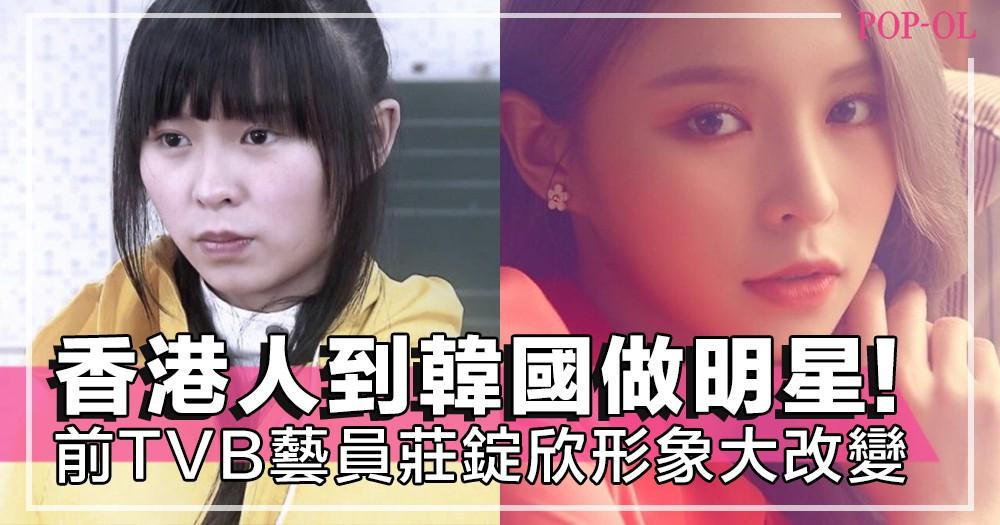 香港人到韓國做明星!前TVB藝員莊錠欣形象大改變~盤點4個走到韓國發展的香港人!
