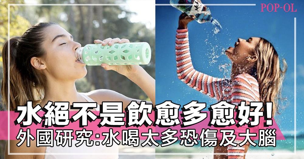 不要以為水飲愈多愈好!外國研究發現,水喝太多恐怕會傷及大腦~!快來評估你每天最佳的飲水量是多少!