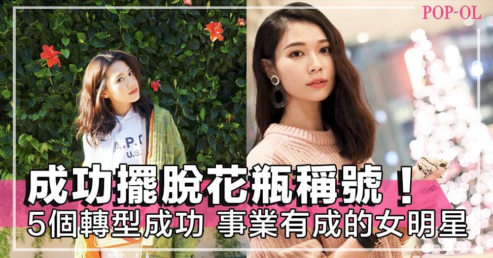 女人當自強!盤點5個香港女星,憑自己的努力不懈,擺脫「花瓶」稱號~!