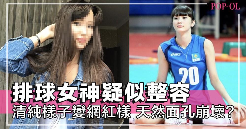 整容還是化妝的錯?哈薩克排球女神Sabina Altynbekova像換了一張臉,由清純樣子變外國網紅樣~!