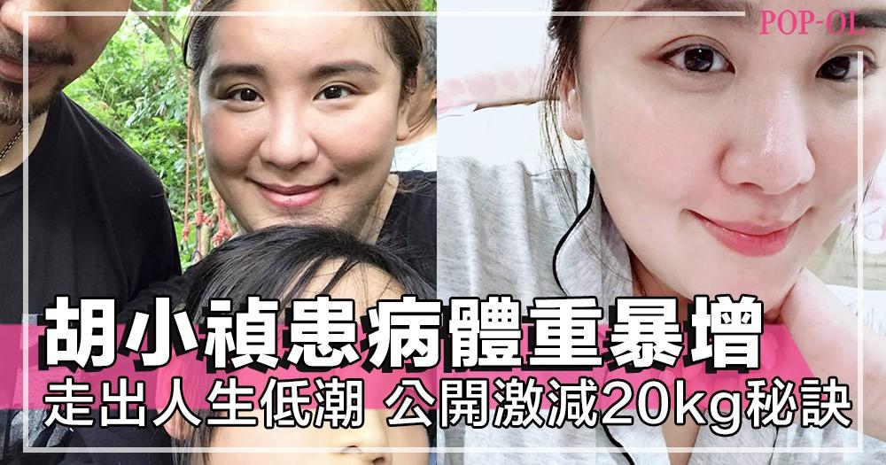 台灣女藝人胡小禎人生曾跌入低潮,還因患病體重暴增,公開激瘦20kg的秘訣,健康又有效~!