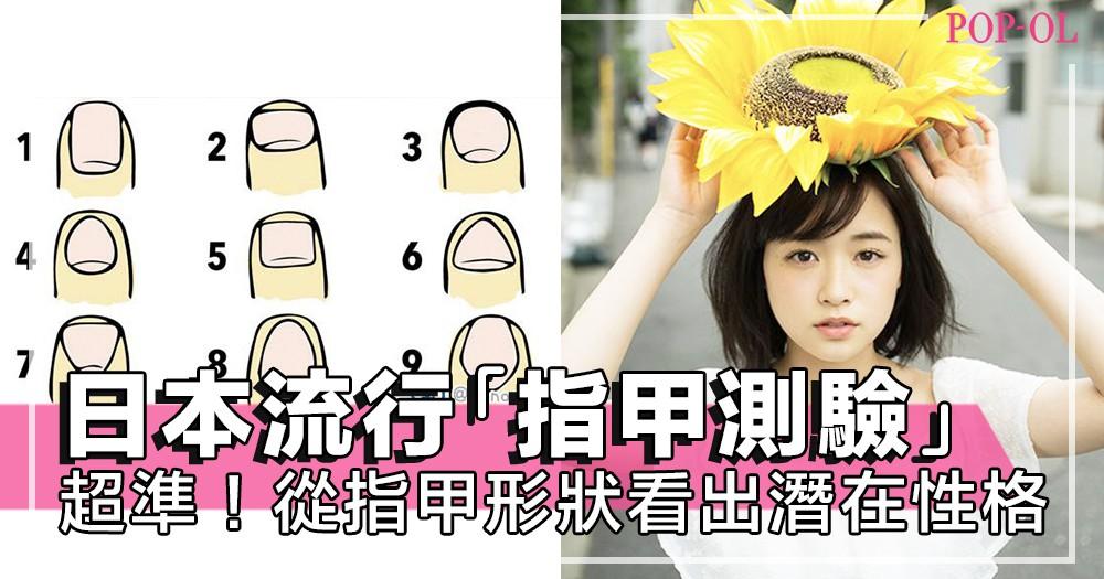 日本流行超準「指甲性格測驗」!從每款指甲看出你的潛在性格,還不馬上拿出雙手看看~!?