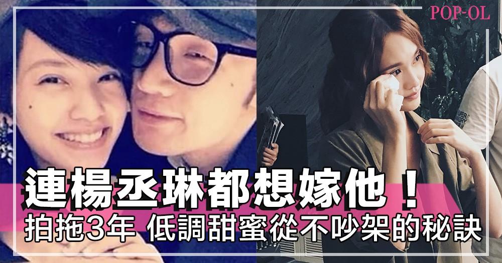 楊丞琳大讚李榮浩成熟、不計較!公開兩人拍拖三年,低調甜蜜但從不吵架的秘訣,連丞琳也坦言想嫁!